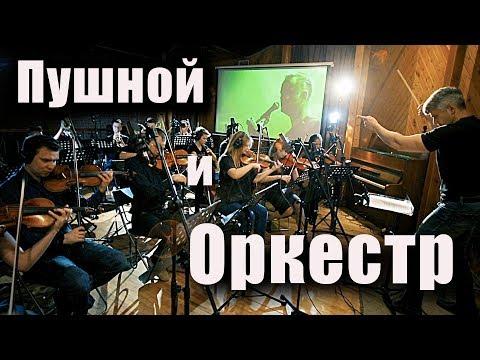 Пушной и Оркестр