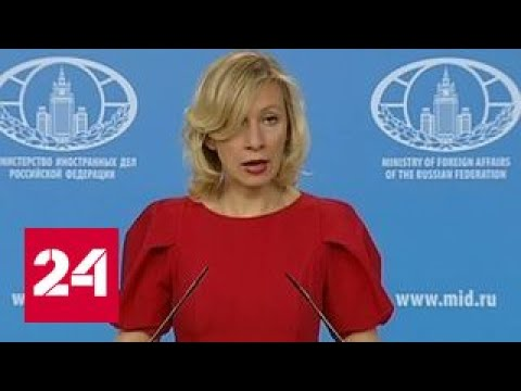 Захарова: уничтожение сирийского истребителя коалицией - нарушение Устава ООН - DomaVideo.Ru