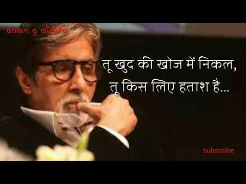 Tu Khud Ki Khoj Me Nikal-Amitabh Bachchan Best Motivational Video | Aman G Mishra | Pink movie