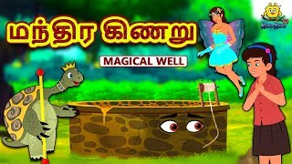 Video மந்திர கிணறு - Magical Well | Bedtime Stories for Kids | Tamil Fairy Tales | Tamil Stories for Kids MP3, 3GP, MP4, WEBM, AVI, FLV Januari 2019