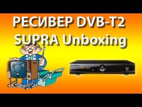 Ресивер DVB-T2 SUPRA SDT-92 : Распаковка