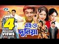 Ei Je Duniya | Bangla Full Movie 2016 | Manna | Moushumi | Shabnur | Joy