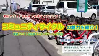 県西地域を電動アシスト自転車で快適サイクリング!