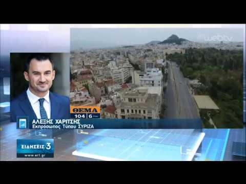 Σκληρή κριτική ΣΥΡΙΖΑ στην κυβέρνηση για οικονομία, περιοριστικά μέτρα, Α' κατοικία | 27/04/20 |ΕΡΤ