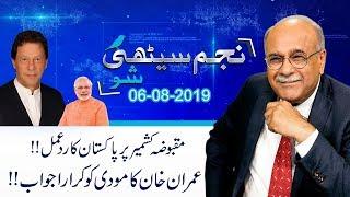 Najam Sethi Show   Pakistan's Fierce Response to India On Kashmir?   6 Aug 2019