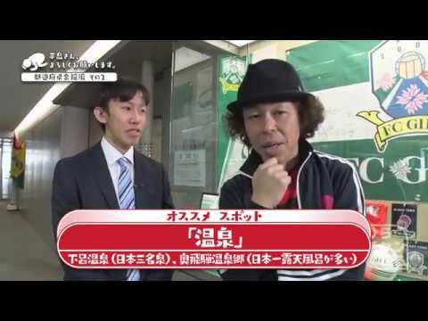 岐阜の名物ゲットなるか!? 平ちゃんが超難問に挑戦! Jリーグ開幕PR編 その2