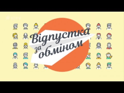 Отпуск по обмену – Выпуск 7 – 27.05.17 (видео)