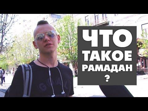 Что такое Рамадан - DomaVideo.Ru