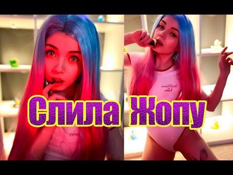 Оляша Olyashaa Слив