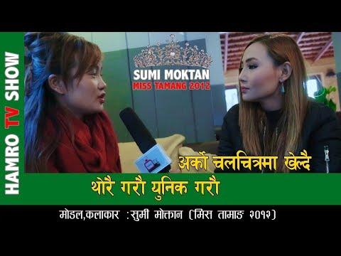 (Nepali Model/Actress |..... 25 minutes.)