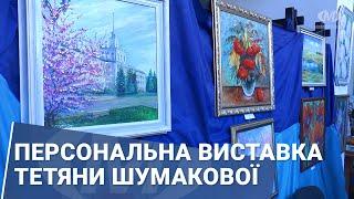 Персональна виставка Тетяни Шумакової
