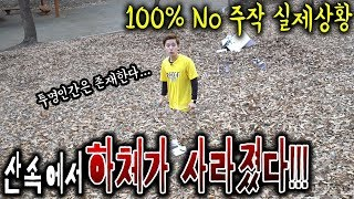 Video I Became Invisible Man !!! MP3, 3GP, MP4, WEBM, AVI, FLV Mei 2018