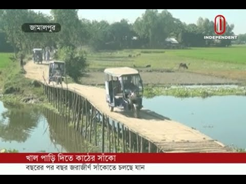 How people of 12 villages in Jamalpur using risky wooden bridge (18-11-18) Courtesy: Independent TV