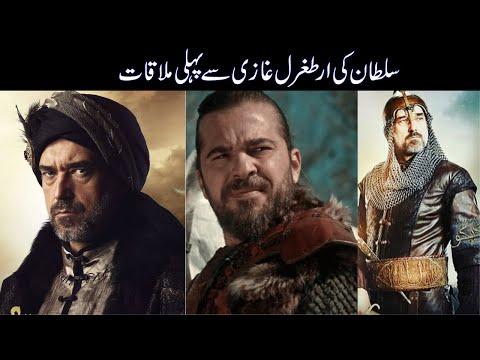 Sultan Alauddin Entry & First Meeting With Ertugrul Ghazi | Urdu Ghar