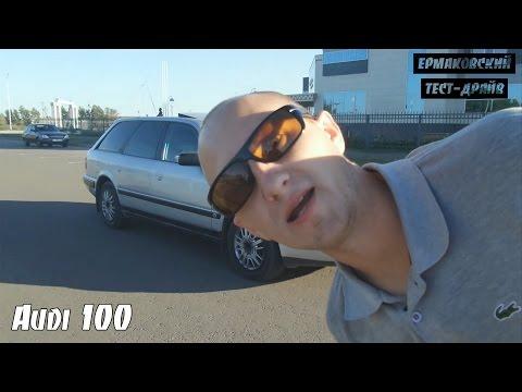 Отзывы о ауди 100 в 45 кузове универсал фотография
