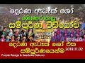 Derana Attack Show Monaragala - Full Video - Purple Range n Seeduwa Sakura
