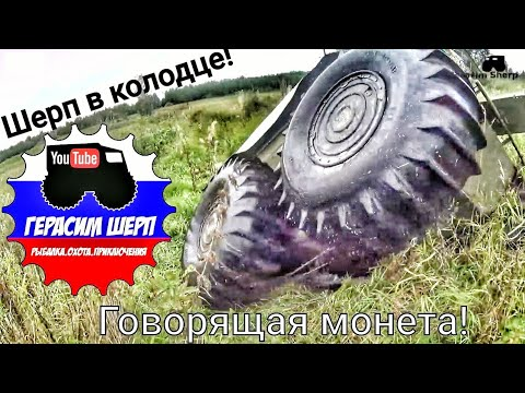 Вездеход Шерп провалился в старый колодец супер находка говорящая монета день 2 - DomaVideo.Ru
