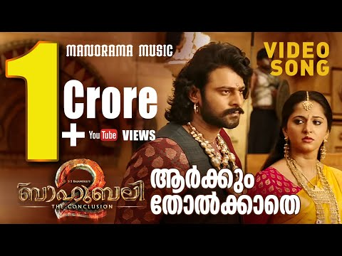 Arkum Tholkathe | Video Song | Bahubali 2 - The Conclusion | Manorama Music | Prabhas | MM Keeravani
