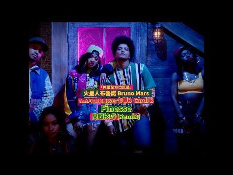Bruno Mars 火星人布魯諾 - Finesse 技巧高超 [Remix] feat. Cardi B 卡蒂B  (華納official HD 高畫質官方中字版)