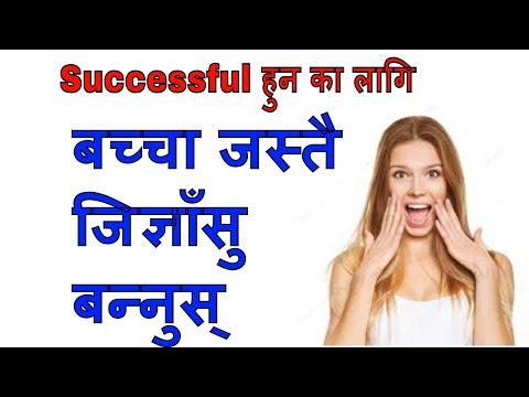 (सफल हुनका लागि ...सधैं प्रश्न गरिरहनुहोस् Nepali Motivational Speech/Video/Story By Dr. Tara Jii - Duration: 13 minutes.)