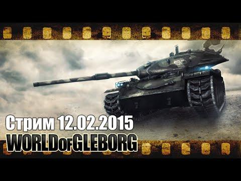 Стрим от 12.02.2015 | AlexMayhem & Mozol6ka