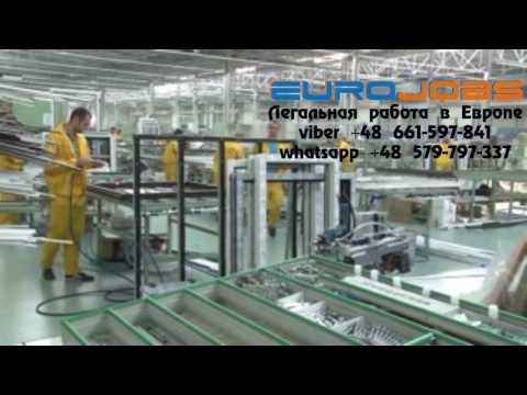 Работа в Польше на производстве Drutex EuroJobs