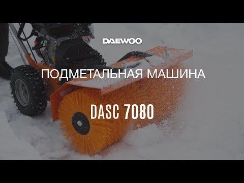 Подметальная машина Daewoo DASC 7080