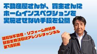 NCP不動産取引の悩みをアレンジ物語チャンネル第1話 YouTube