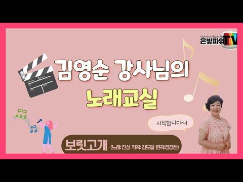 [온라인특강]#14 노래교실 김영순 강사님과 함께 배우는 '보릿고개'