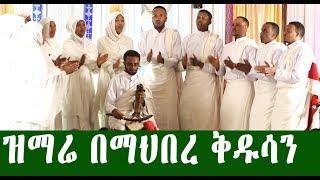 የደብረ ታቦር ዝማሬ በማህበረ ቅዱሳን | Ethiopia