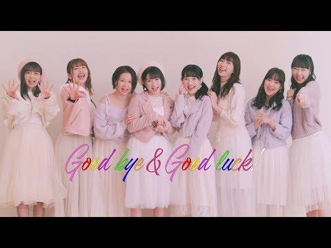 Juice=Juice『Good bye & Good luck!』(Juice=Juice[Good bye & Good luck!])(Promotion Edit)