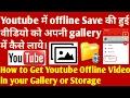 How to Find Youtube Offline Video In Gallery or Storage (File Manager) Jordanian dinar Jordan