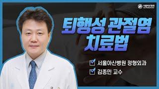 퇴행성관절염의 치료 미리보기