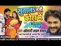 Khesari Lal Yadav का सबसे बड़ा Superhit Lokgeet | Sutala Tani Kora Mein | Latest Bhojpuri Song