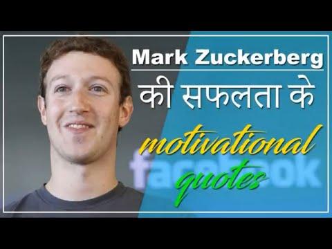 Mark Zuckerberg Success quotes in Hindi  Success Story  Video