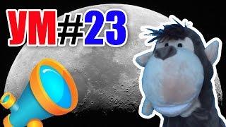 УМ #23 - Удивительный мир. Луна - спутник Земли
