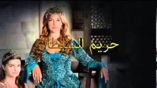 حريم السلطان 4 الجزء الرابع الموسم الرابع من حريم السلطان الحلقة 35