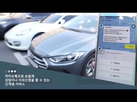 강남민원길라잡이 - 강남봇 안내