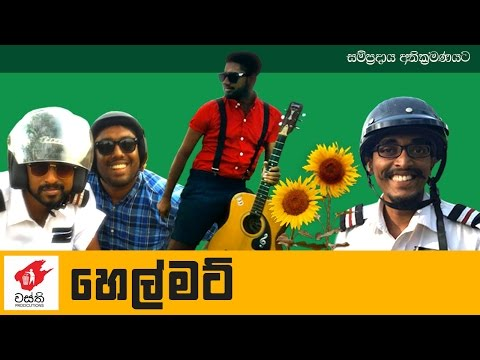හෙල්මට් - Helmot - Wasthi Productions