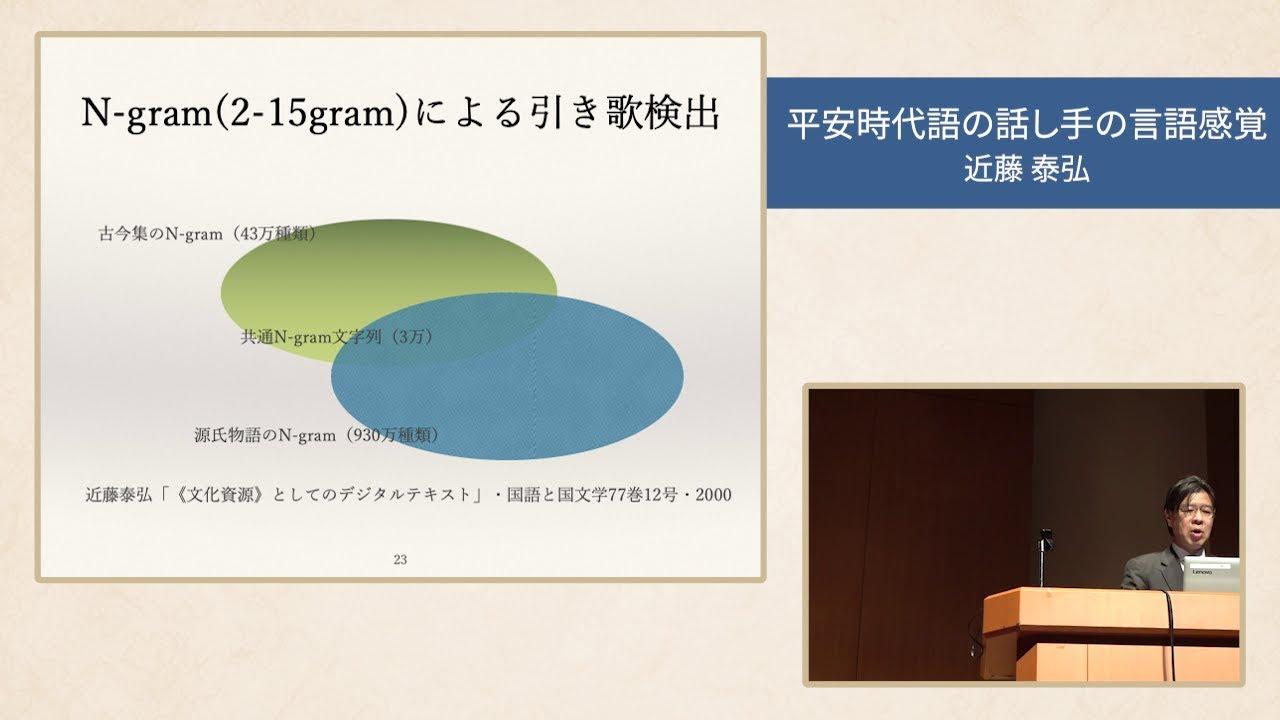 講演「平安時代語の話し手の言語感覚」(第13回NINJALフォーラム)