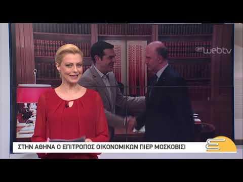 Τίτλοι Ειδήσεων ΕΡΤ3 10.00 | 16/01/2019 | ΕΡΤ