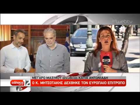 Κ.Μητσοτάκης: Να εκφράζεται έμπρακτα η ευρωπαϊκή αλληλεγγύη σε φυσικές καταστροφές |14/08/2019|ΕΡΤ