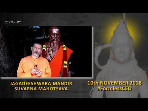 Jagadeeshwara Mandir Suvarna Mahotsava - Swami Bodhatmananda