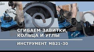 В работе: MB21-30 Инструмент ручной гибочный универсальный (Россия)