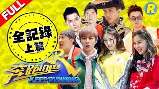 ◘ 奔跑吧 Keep Running YouTube: http://bitly.com/runningmanchina◘ 浙江卫视 Zhejiang TV YouTube: http://bitly.com/zhejiangtv◘ 浙江音乐 Zhejiang Music YouTube: http://bit.ly/singchina◘ Our Social Medias  奔跑吧 Keep Running Facebook: https://goo.gl/xXfskh  奔跑吧 Keep Running Twitter: @runningmanzjstv  奔跑吧 Keep Running Instagram: @runningmancn   浙江卫视 Zhejiang TV Facebook: https://goo.gl/SXPghm◘ 奔跑吧:http://bit.ly/2oZuarH◘ Keep Running ENG SUB:http://bit.ly/2pzT9P3【全记录·上】让你一口气看完13期 原来你还漏看了这些!《奔跑吧》花絮 Keep Running [ 浙江卫视官方HD ]・《奔跑吧》是由浙江卫视全新制作的大型户外竞技真人秀节目的标杆之作。节目涵盖了运动竞技、悬疑解密、团队协作等游戏元素,并融入了中国特色文化,如武侠、神话、名著等桥段。・本季固定嘉宾为:邓超、Angelababy杨颖(第8期回归)、李晨、陈赫、郑恺、王祖蓝、鹿晗、迪丽热巴◘ 奔跑吧兄弟4: http://bit.ly/1Q4bPvj◘ 奔跑吧兄弟3: https://goo.gl/ocRUkG◘ 奔跑吧兄弟2: https://goo.gl/eKPDxx◘ 奔跑吧兄弟1: https://goo.gl/75y4NJ◘ Running Man China S4 ENGSUB: http://bit.ly/1qfn8LL◘ Running Man China S3 ENGSUB: http://bit.ly/1T6UOXq