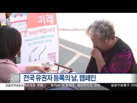 한인사회 소식 9.22.16 KBS America News