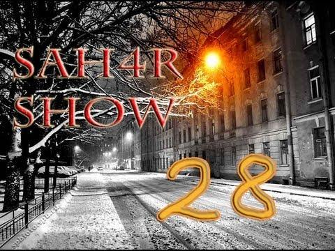 Sah4R show #28 Как пахнет улица