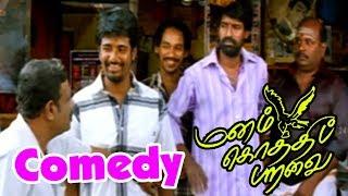 Video Manam Kothi Paravai Tamil comedy scenes | Sivakarthikeyan comedy scenes | Soori best comedy scenes MP3, 3GP, MP4, WEBM, AVI, FLV Desember 2018