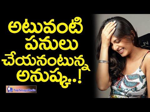 Anushka Responds on her Personel life Rumors