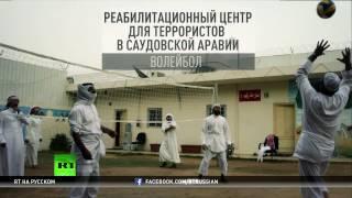 Эр-Рияд вербует джихадистов в центре реабилитации террористов — узник Гуантанамо